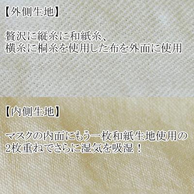 メガネがくもりにくい 桐糸マスク|myhome|03
