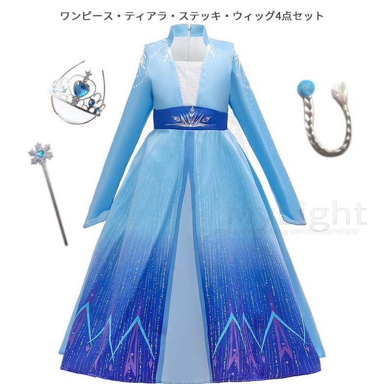 アナと雪の女王2 エルサ風ドレス アナ雪2 アナ エルサ 子供 キッズ コスプレ 衣装 仮装 4点セット コスチューム ドレス ワンピース|mylight|02