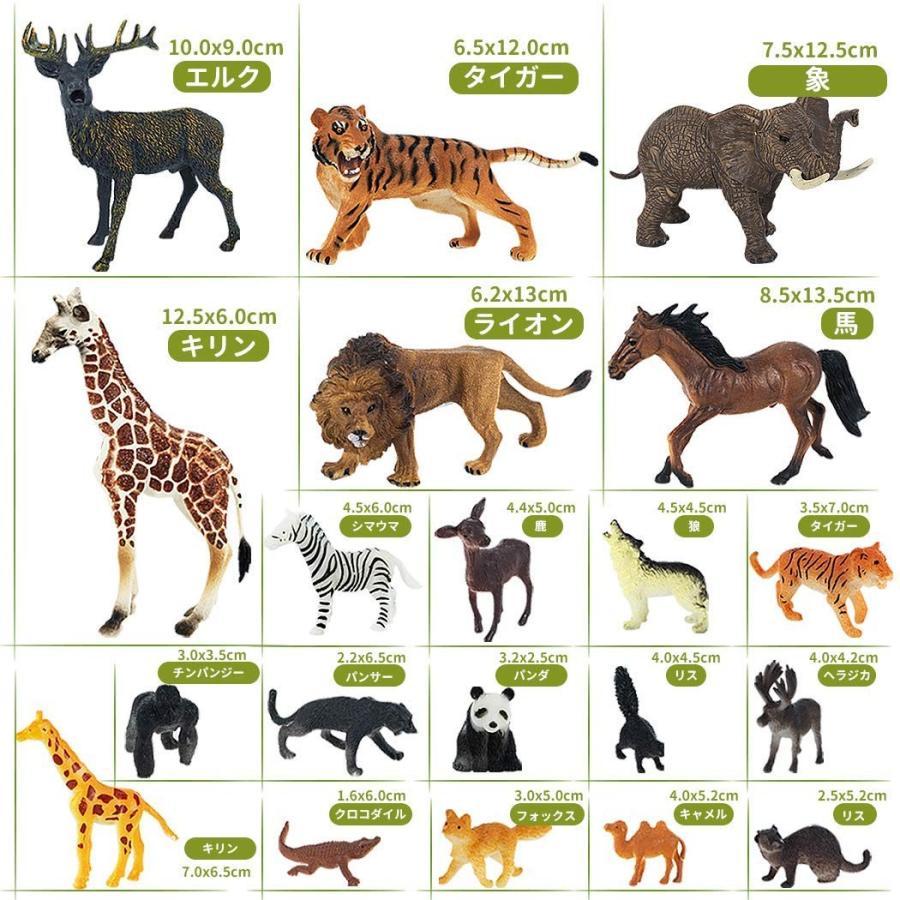 Tagitary 動物のフィギュア リアル動物20点セット 子供用おもちゃ クリスマス プレゼント 誕生日プレゼント 定番玩具 子供飛びつく myoumi 08