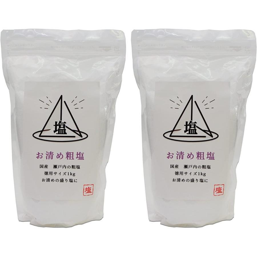 お清め粗塩 盛り塩 清め塩 1kg 2個セット スタンドパック|myoumi|03