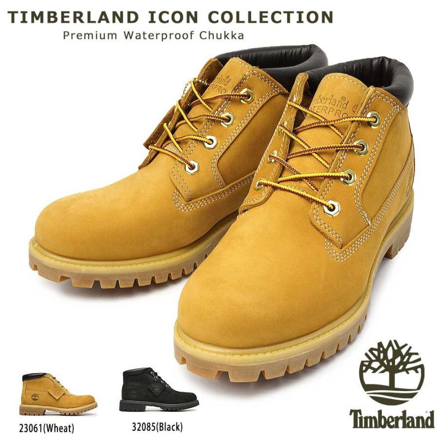 ティンバーランド ブーツ