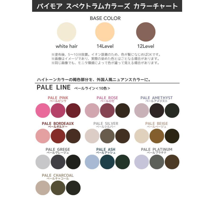 カラートリートメント 期間限定価格 パイモア スペクトラムカラーズ ペールピンク<400g>ぺールライン カラー剤 外国人風 ハイトーンカラー ブリーチヘア|mystyle-hair|02