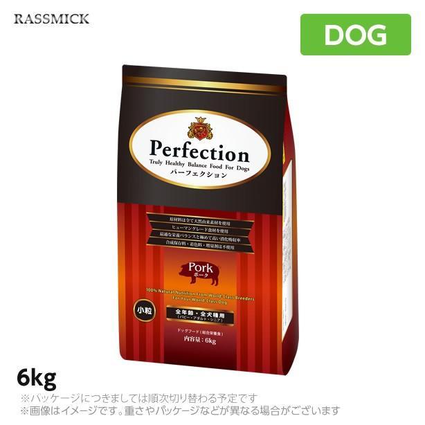 ラスミック パーフェクション ポーク 6kg  犬用 ドッグフード  (期間限定 送料無料 )
