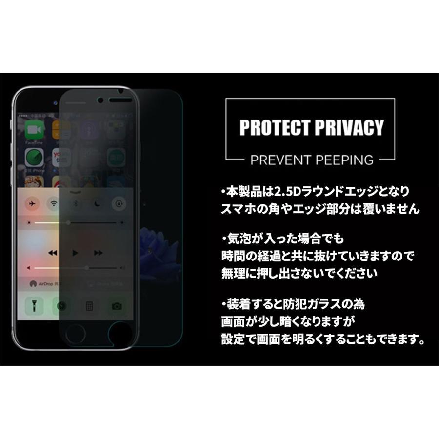 iPhone 13 Pro Max mini ガラス フィルム 覗き見 防止 アイフォン 12 Pro Max mini SE 11 XR XS 防犯 保護 シート 目隠し スマホ セキュリティ 画面 のぞき見 黒|mywaysmart|15