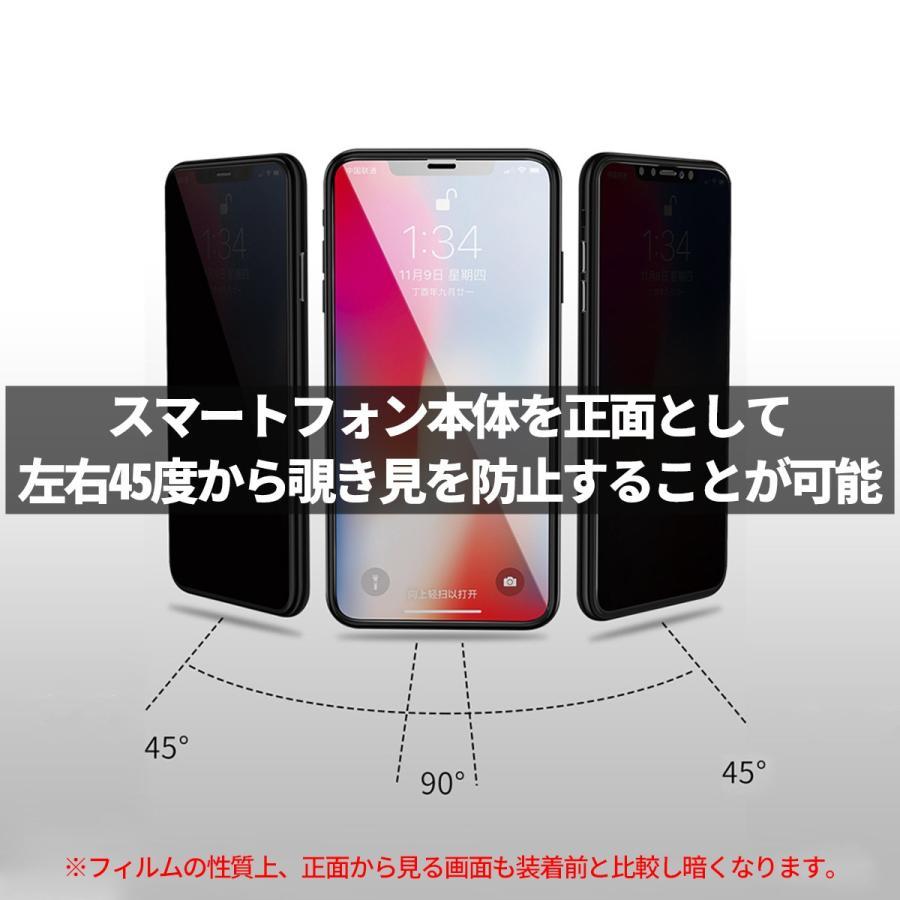 iPhone 13 Pro Max mini ガラス フィルム 覗き見 防止 アイフォン 12 Pro Max mini SE 11 XR XS 防犯 保護 シート 目隠し スマホ セキュリティ 画面 のぞき見 黒|mywaysmart|07