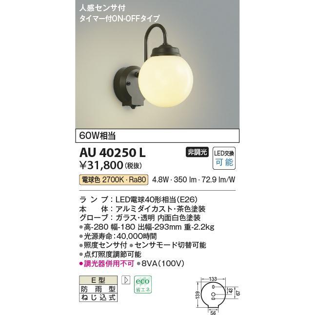 コイズミ コイズミ コイズミ 人感センサ付 LEDポーチライト AU40250L ed8