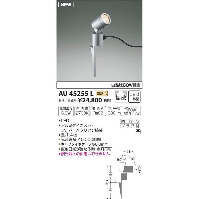 コイズミ アウトドアLEDスポットライト AU45255L (電球色) (電球色) (電球色) 6cf
