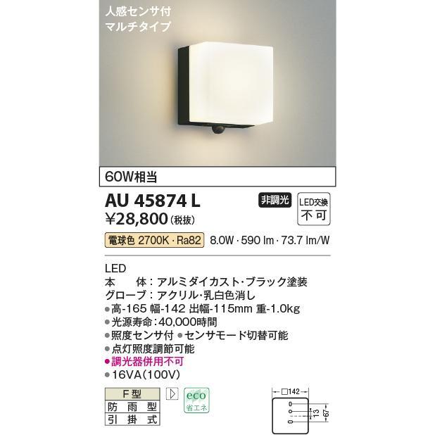 コイズミ 人感センサ付 LEDポーチライト AU45874L (電球色) (電球色) (電球色) cc4