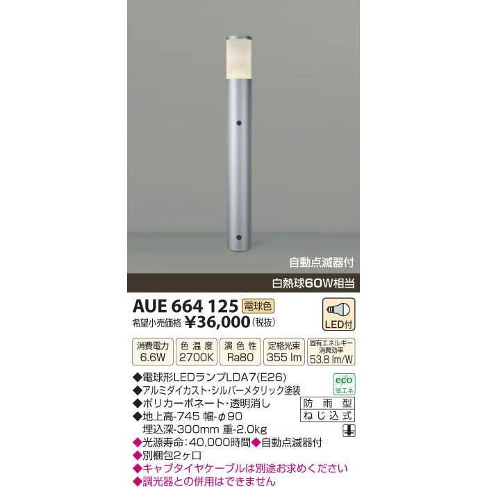 コイズミ LEDガーデンライト AUE664125