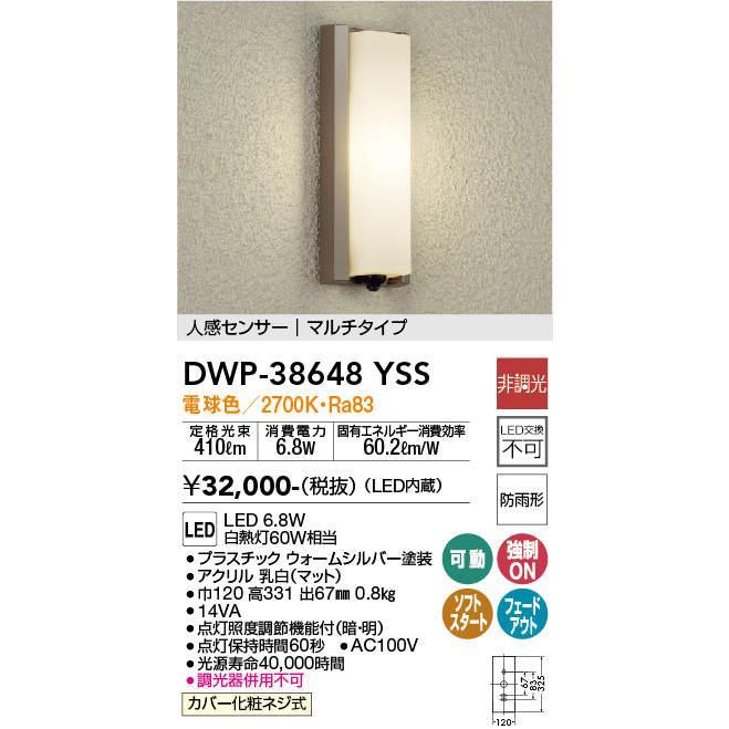DAIKO 人感センサー付 LEDポーチライト DWP-38648YSS
