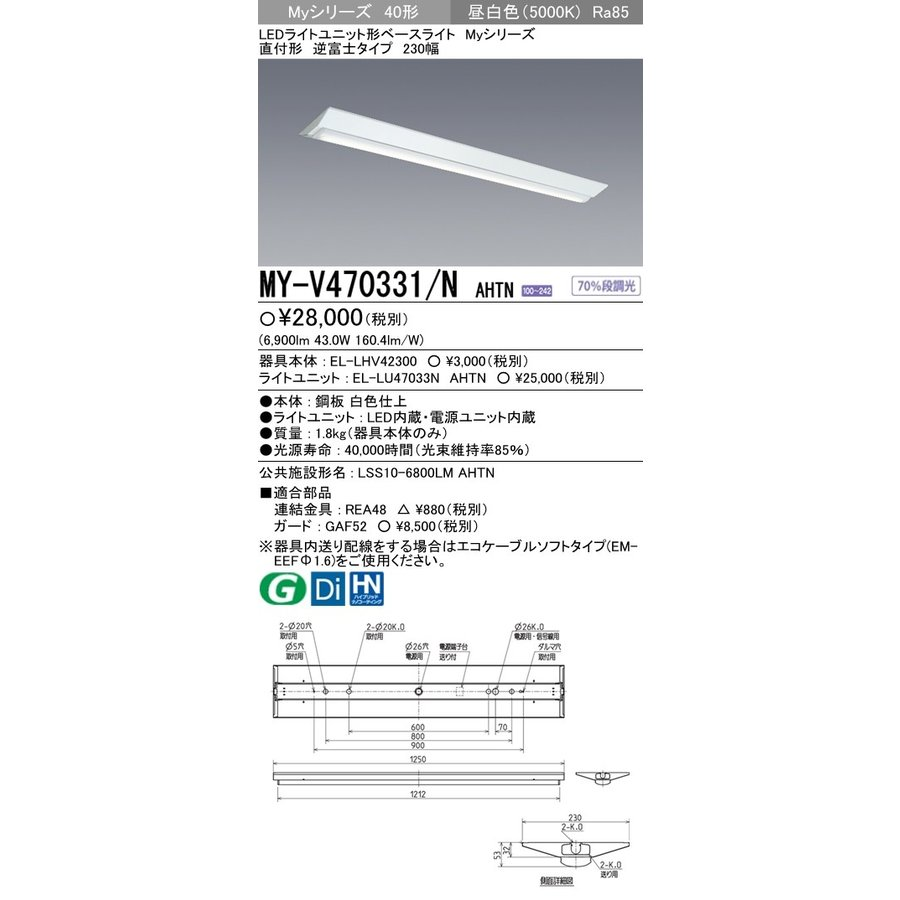 三菱電機 MY-V470331/N AHTN AHTN LED照明器具 LEDライトユニット形ベースライト(Myシリーズ) 直付形 230幅 一般タイプ