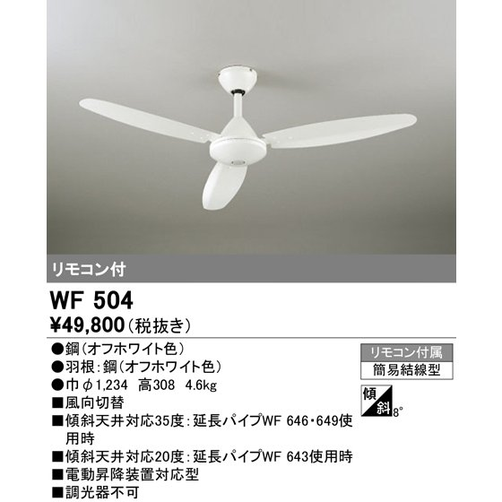 オーデリック シーリングファン WF504