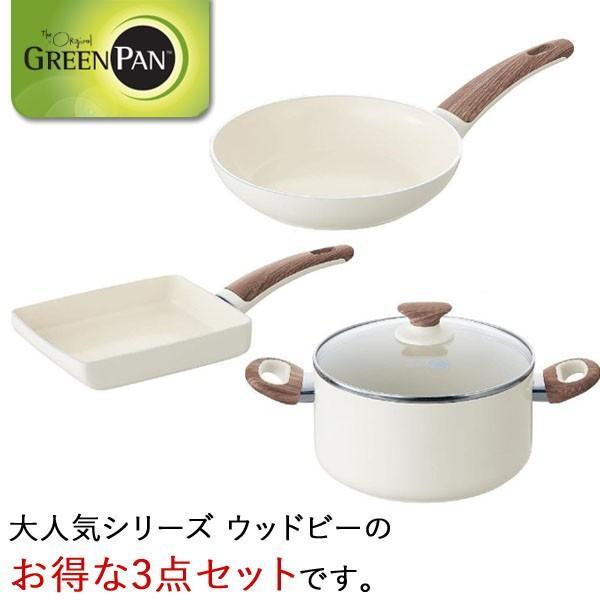 グリーンパン ウッドビー 3点セット エッグパン+フライパン 26cm+キャセロール (ガラス蓋付) IH対応 GREENPAN|n-kitchen|02