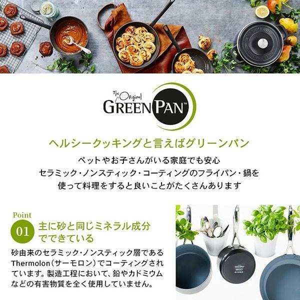 グリーンパン ウッドビー 3点セット エッグパン+フライパン 26cm+キャセロール (ガラス蓋付) IH対応 GREENPAN|n-kitchen|11