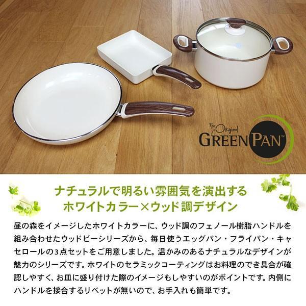 グリーンパン ウッドビー 3点セット エッグパン+フライパン 26cm+キャセロール (ガラス蓋付) IH対応 GREENPAN|n-kitchen|06