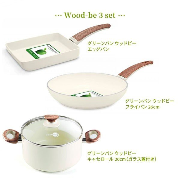 グリーンパン ウッドビー 3点セット エッグパン+フライパン 26cm+キャセロール (ガラス蓋付) IH対応 GREENPAN|n-kitchen|08