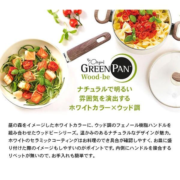 グリーンパン ウッドビー 3点セット エッグパン+フライパン 26cm+キャセロール (ガラス蓋付) IH対応 GREENPAN|n-kitchen|09