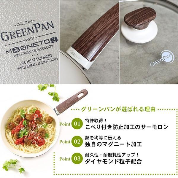グリーンパン ウッドビー 3点セット エッグパン+フライパン 26cm+キャセロール (ガラス蓋付) IH対応 GREENPAN|n-kitchen|10