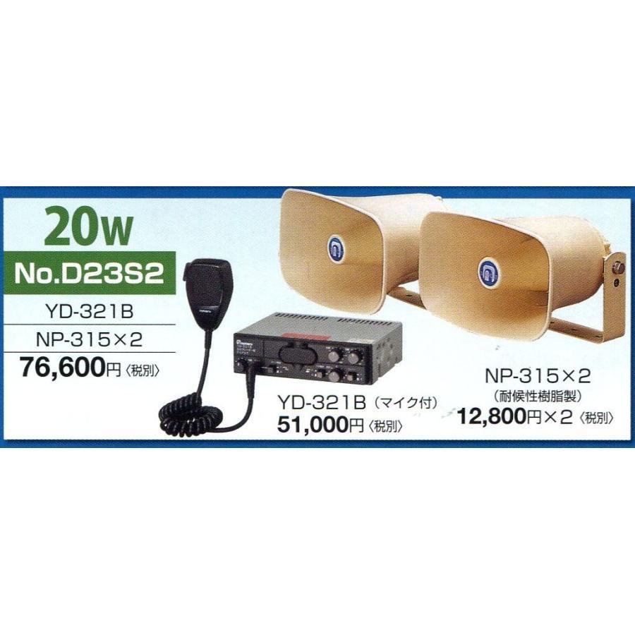 YD-321B+NP-315×2台セット品 12V車用20W
