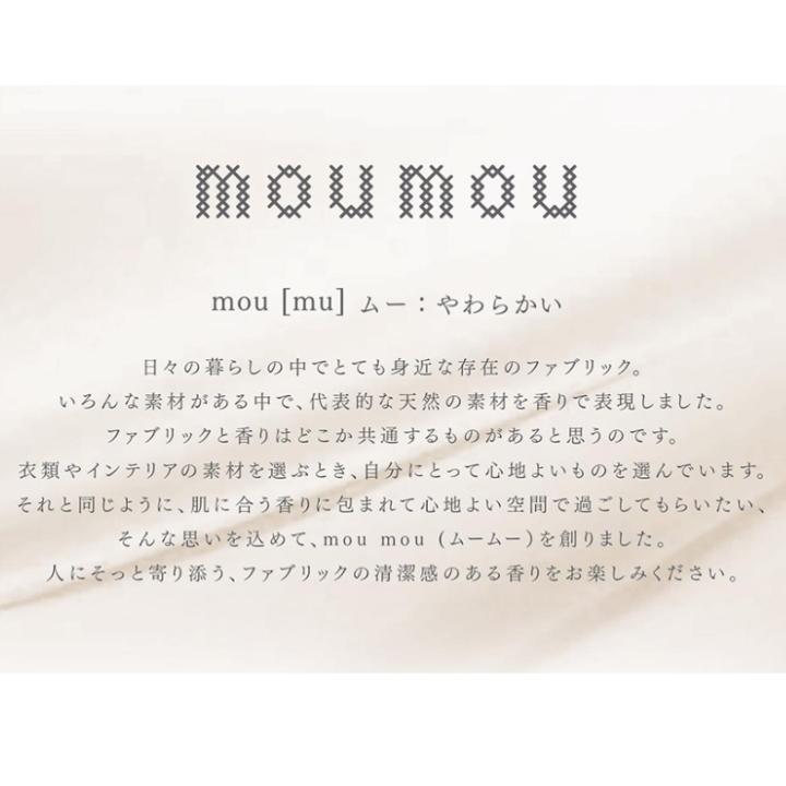 ( mou mou ピローミスト ) ムームー リネン コットン シルク ルームミスト 爽やか クローゼット 香り シンプル n-raffine 07