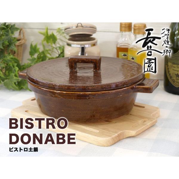 ( セール価格 ) ( ビストロ土鍋 ) 長谷園 伊賀焼 煮込む おしゃれ 土鍋 正規品|n-raffine|04