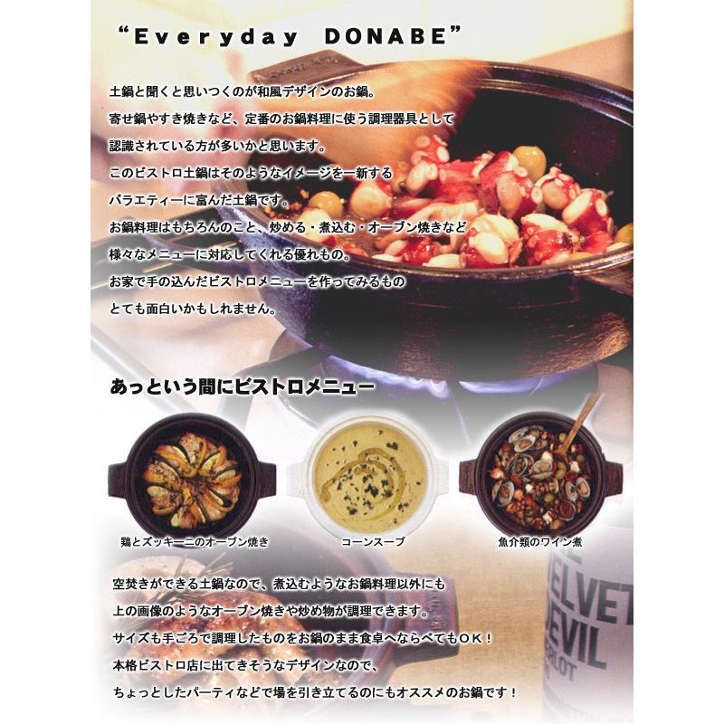 ( セール価格 ) ( ビストロ土鍋 ) 長谷園 伊賀焼 煮込む おしゃれ 土鍋 正規品|n-raffine|05