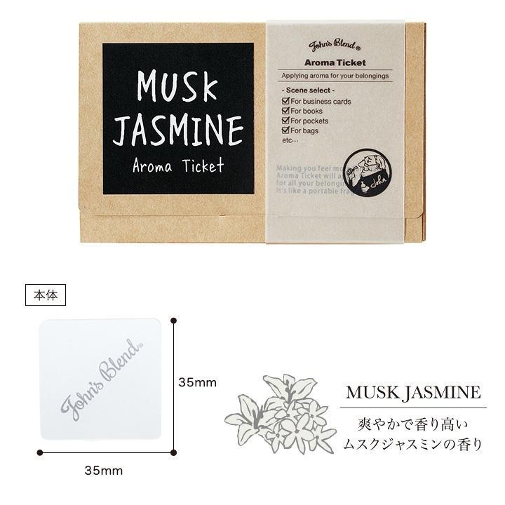 ( ジョンズブレンド アロマチケット ) John's Blend アロマチケット DM便 メール便 名刺 香りづけ 名刺ケース パスケース ポーチ 本|n-raffine|04