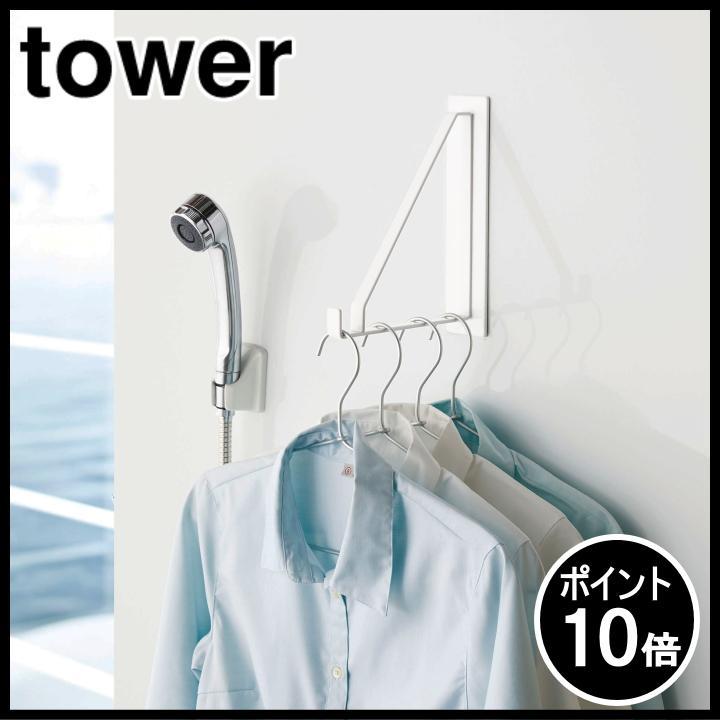 ( マグネットバスルーム 物干しハンガー ) tower タワー マグネット 物干し 洗濯 タワー tower 生活雑貨  ランドリー 洗濯物 シンプル トレー 便利|n-raffine