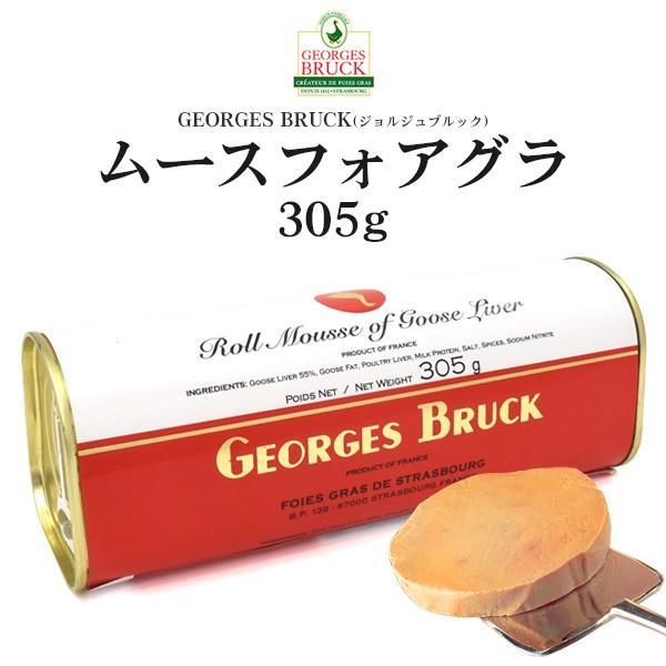 ムースフォアグラ 缶詰 305g フランス産 ジョルジュブルック|n-style