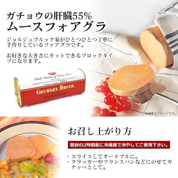 ムースフォアグラ 缶詰 305g フランス産 ジョルジュブルック|n-style|03