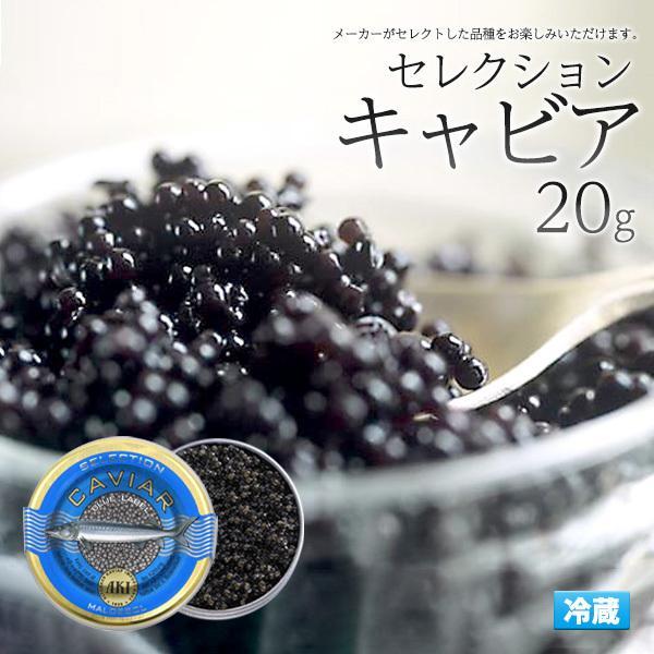 キャビア 20g ハイブリッドキャビア チョウザメ AKI(アキ)|n-style