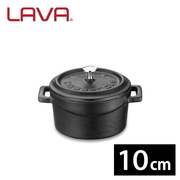 LAVA ラウンドキャセロール 10cm Matt Black (マットブラック) IH対応 鋳鉄ホーロー LV10RM ラヴァ n-tools