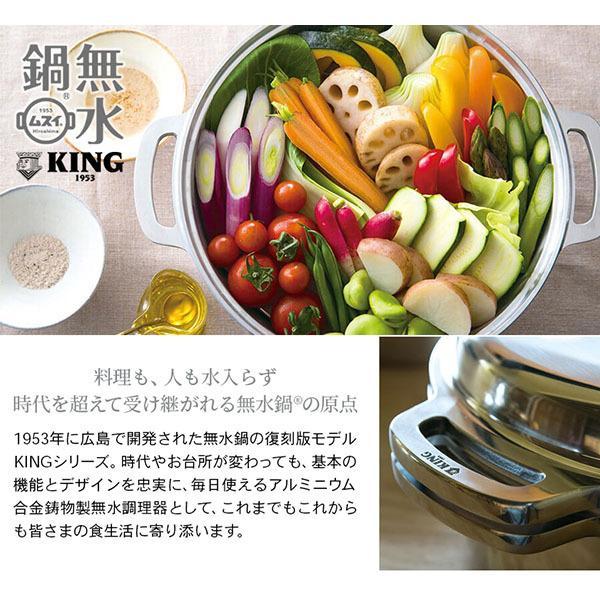 HALムスイ KING 無水鍋(R) 18cm IH対応|n-tools|13