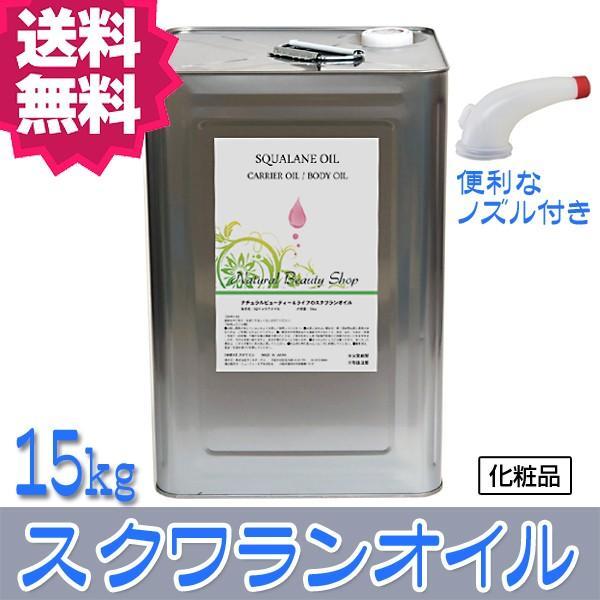 送料無料 スクワランオイル 1斗缶(15kg) キャリアオイル 化粧品原料 化粧品登録済 [国産品]