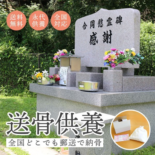【ペット送骨納骨サービス】合同慰霊碑に納骨・ 永代供養 nabari-pet