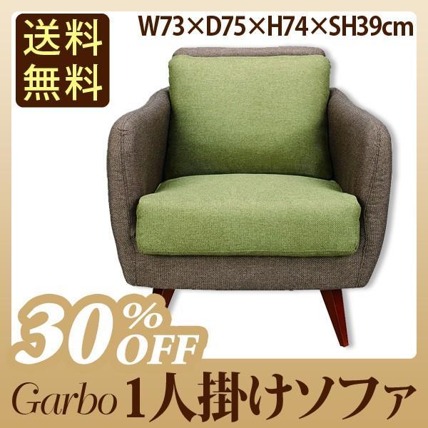 メーカー直送 ガルボ 1人掛けソファ グリーン幅73cm 一人掛け 椅子 チェア 木製 おしゃれ 人気 おすすめ
