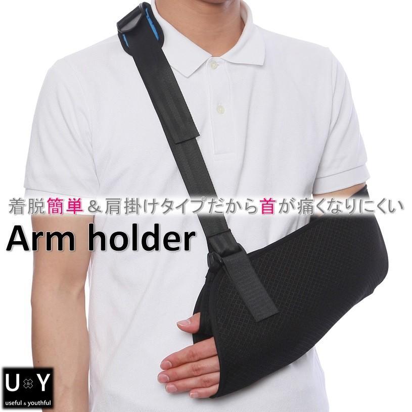 アームホルダー 骨折 三角巾 腕 肩 腕つり サポーター 首の痛みを軽減 左右対応 uy29 nact