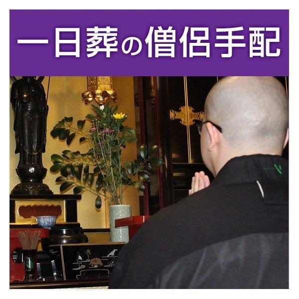 一日葬の僧侶派遣·お坊さん手配|告別式 初七日 炉前読経 お布施 費用