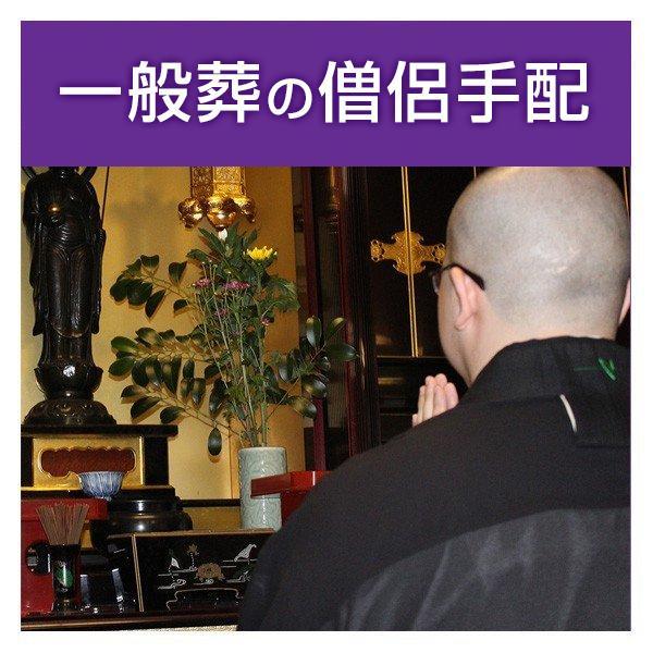 一般葬の僧侶派遣·お坊さん手配|通夜式 告別式 初七日 炉前読経 お布施 費用