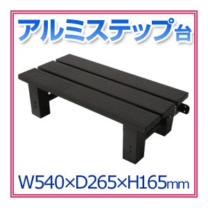 アルミス アルミステップ台 AKS-54 1段 踏み台 玄関 椅子 ベンチ 花台 植木台|nadeshico