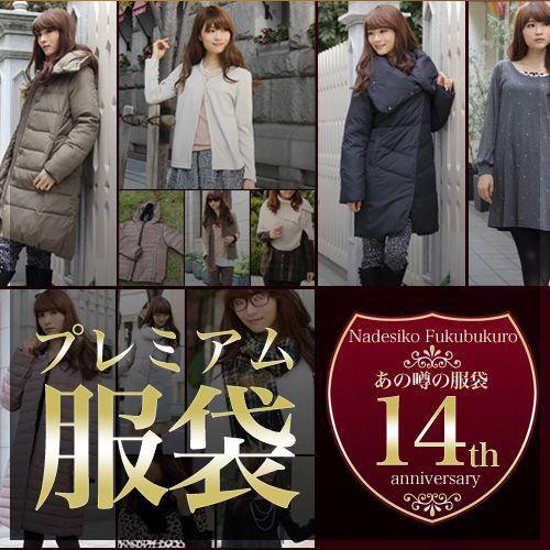 噂の服袋販売14周年記念!3万円プレミアム服袋