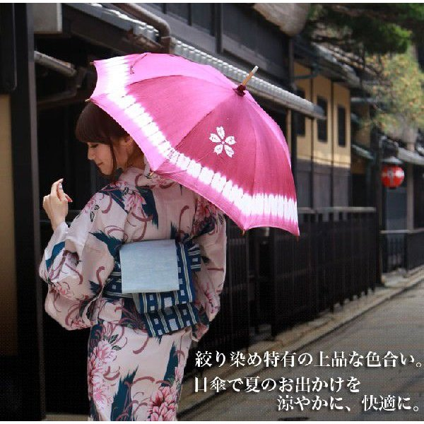 魅力の 日本製 綿100% 絞り日傘〔同梱〕 夏 浴衣 ひがさ パラソル 絞り, DEAR-stoa 404705bd