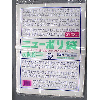 食品保存 商品包装用 ポリ袋 ニューポリ規格袋 08 No.19 透明 500枚 40×55cm 厚さ0.08mm − 福助工業