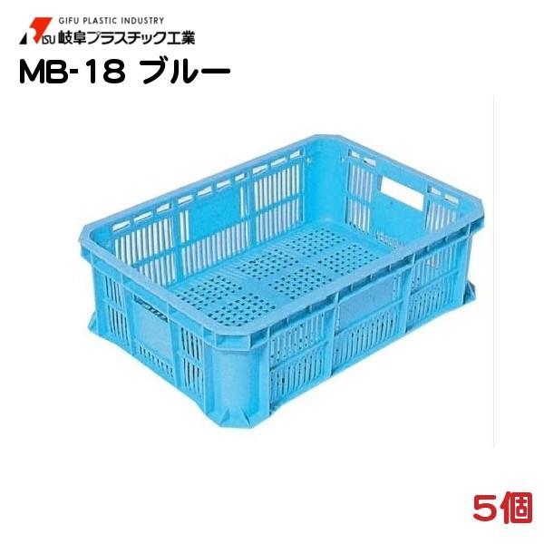 リステナー MB-18 ブルー 5個 − 岐阜プラスチック