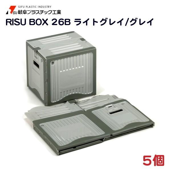 リスボックス 26B ライトグレー/グレー 32.2×30×31cm 5個 − 岐阜プラスチック
