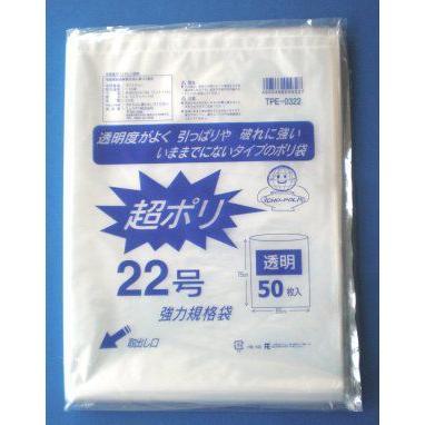 汎用 ポリ袋 超ポリ03 規格22号 55×75cm 厚さ0.03mm 透明 700枚 − リュウグウ