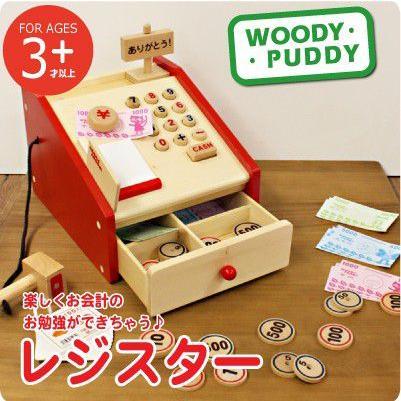ウッディプッディ おままごと 名入れ 人気 レジ 誕生日 プレゼント おもちゃ 木製誕生日 出産祝 ギフト