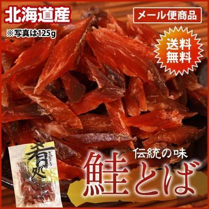 北海道産!鮭とば(干物)50g【送料無料/メール便】|nagahara-shopping