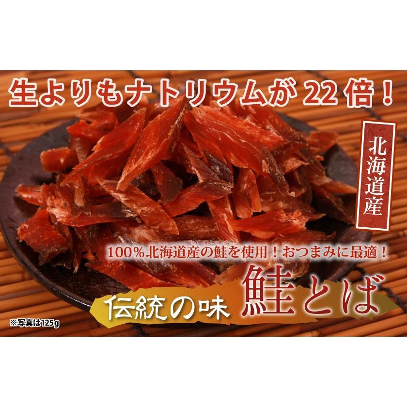 北海道産!鮭とば(干物)50g【送料無料/メール便】|nagahara-shopping|02