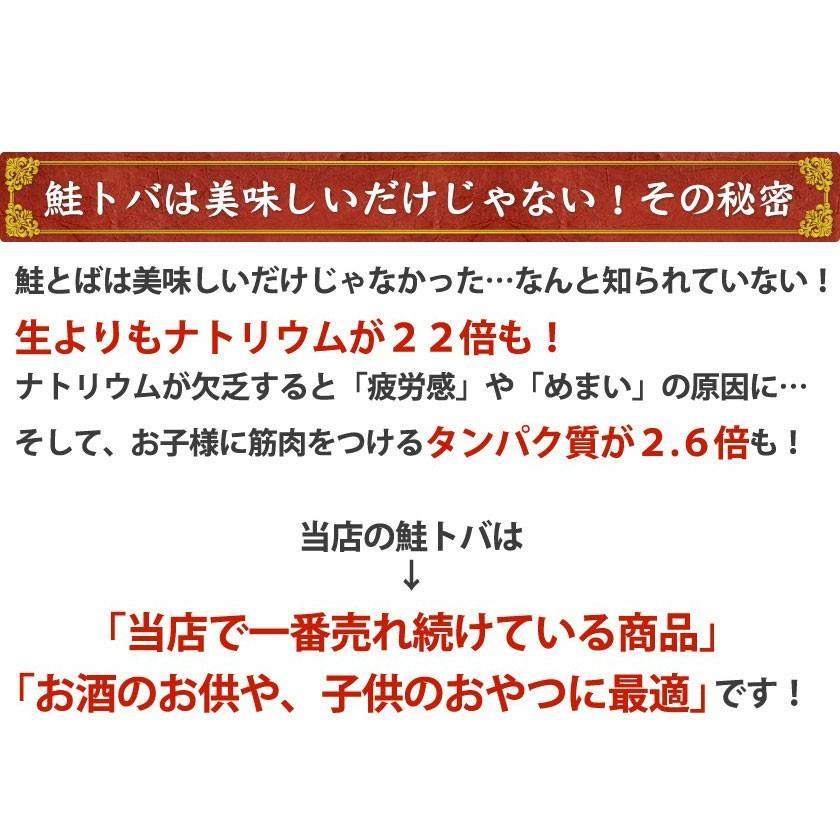 北海道産!鮭とば(干物)50g【送料無料/メール便】|nagahara-shopping|03